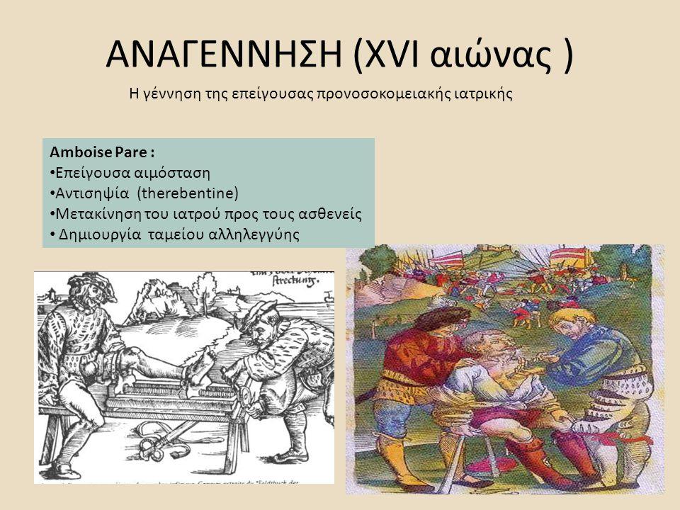 ΑΝΑΓΕΝΝΗΣΗ (XVI αιώνας ) Η γέννηση της επείγουσας προνοσοκομειακής ιατρικής Amboise Pare : Επείγουσα αιμόσταση Αντισηψία (therebentine) Μετακίνηση του ιατρού προς τους ασθενείς Δημιουργία ταμείου αλληλεγγύης