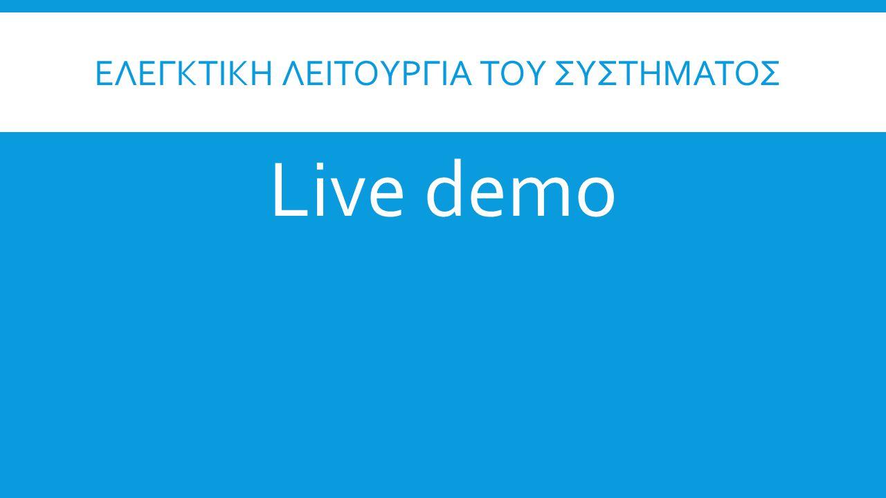 ΕΛΕΓΚΤΙΚΗ ΛΕΙΤΟΥΡΓΙΑ ΤΟΥ ΣΥΣΤΗΜΑΤΟΣ Live demo