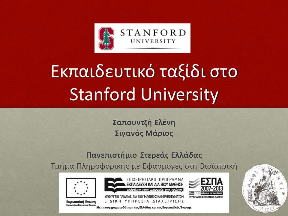 Εκπαιδευτικό ταξίδι στο Stanford University Σαπουντζή Ελένη Σιγανός Μάριος Πανεπιστήμιο Στερεάς Ελλάδας Τμήμα Πληροφορικής με Εφαρμογές στη Βιοϊατρική