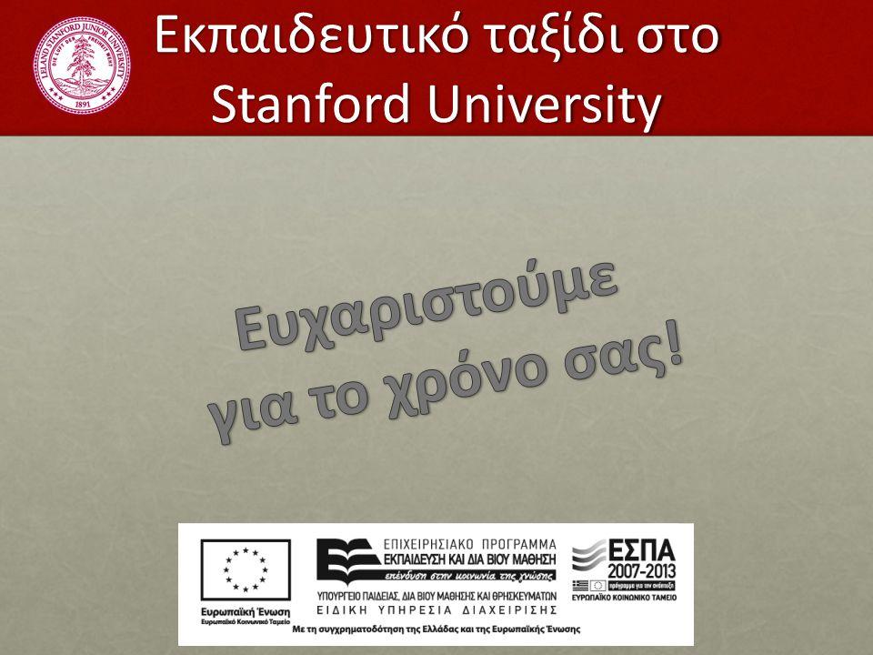 Εκπαιδευτικό ταξίδι στο Stanford University