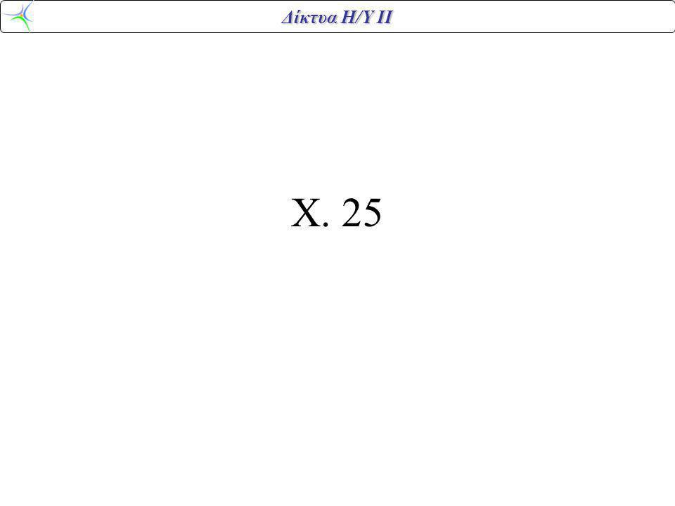 Δίκτυα Η/Υ ΙΙ X. 25