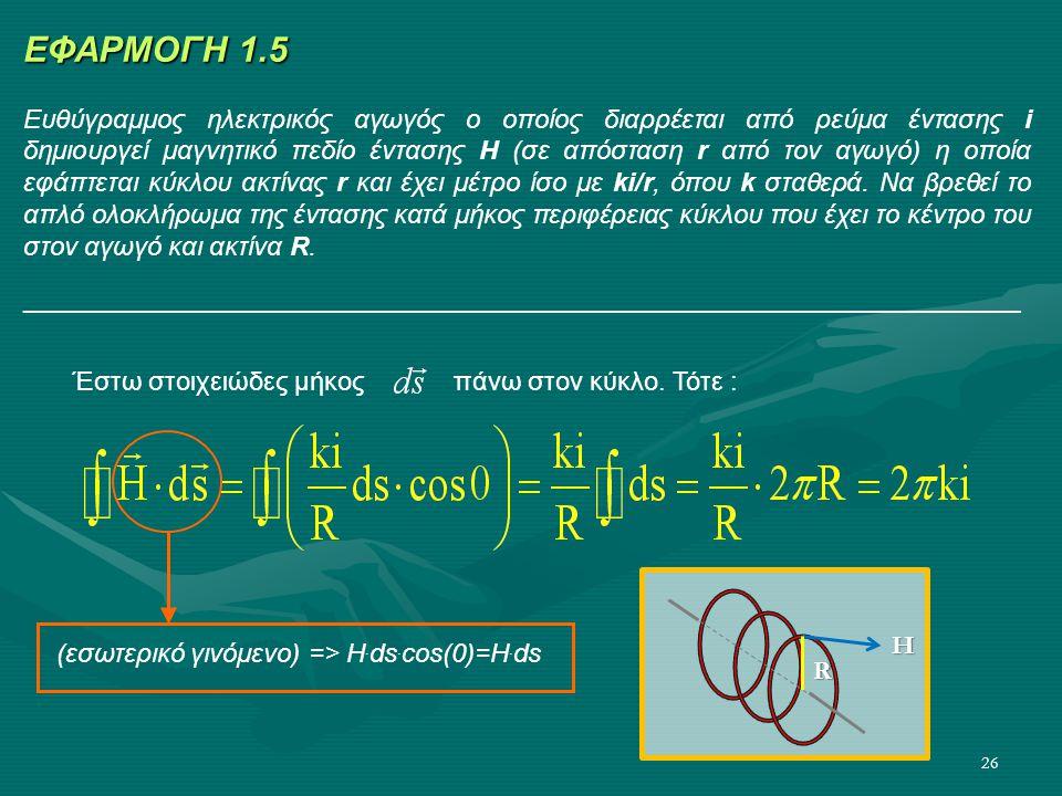 26 Έστω στοιχειώδες μήκος πάνω στον κύκλο. Τότε : ΕΦΑΡΜΟΓΗ 1.5 Ευθύγραμμος ηλεκτρικός αγωγός ο οποίος διαρρέεται από ρεύμα έντασης i δημιουργεί μαγνητ
