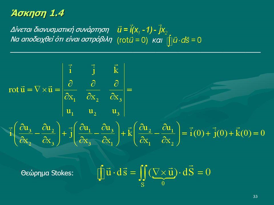 33 Άσκηση 1.4 Δίνεται διανυσματική συνάρτηση Να αποδειχθεί ότι είναι αστρόβιλη ___________________________________________________________________ Θεώ