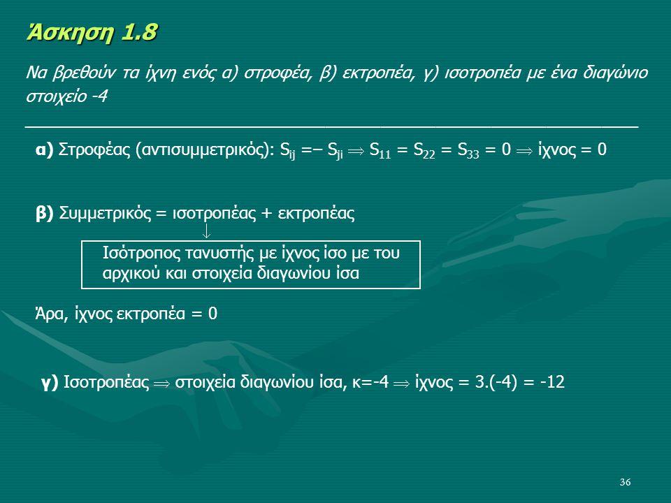 36 Άσκηση 1.8 Να βρεθούν τα ίχνη ενός α) στροφέα, β) εκτροπέα, γ) ισοτροπέα με ένα διαγώνιο στοιχείο -4 ______________________________________________