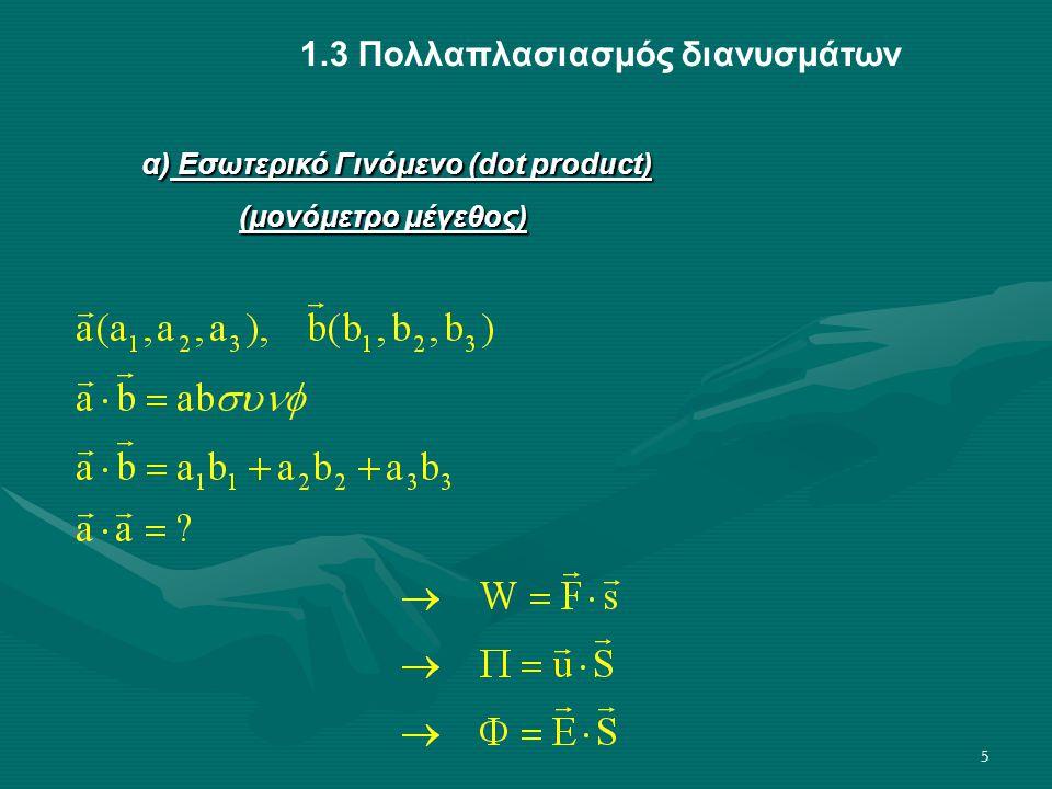 5 1.3 Πολλαπλασιασμός διανυσμάτων α) Εσωτερικό Γινόμενο (dot product) (μονόμετρο μέγεθος) (μονόμετρο μέγεθος)