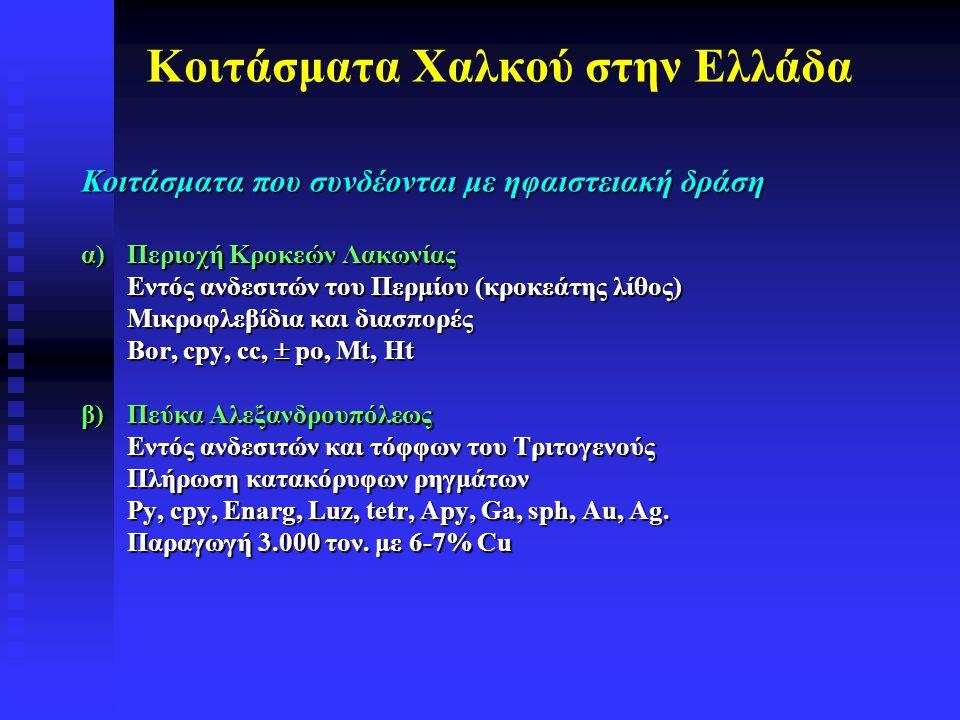 Κοιτάσματα Χαλκού στην Ελλάδα Κοιτάσματα που συνδέονται με ηφαιστειακή δράση α)Περιοχή Κροκεών Λακωνίας Εντός ανδεσιτών του Περμίου (κροκεάτης λίθος)