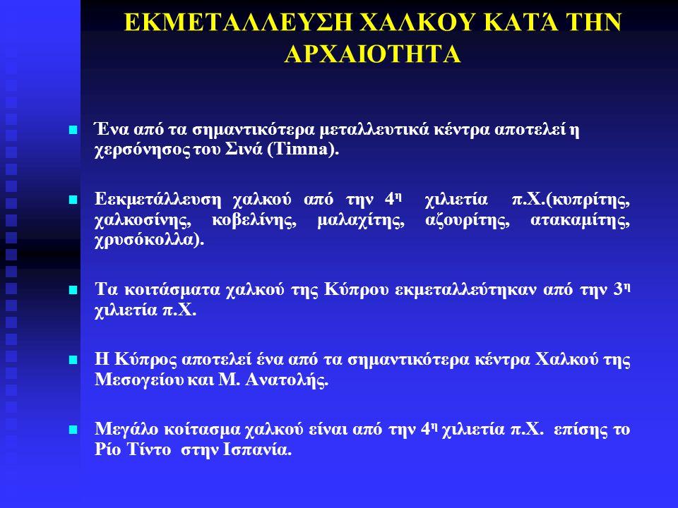 ΕΚΜΕΤΑΛΛΕΥΣΗ ΧΑΛΚΟΥ ΚΑΤΆ ΤΗΝ ΑΡΧΑΙΟΤΗΤΑ Ένα από τα σημαντικότερα μεταλλευτικά κέντρα αποτελεί η χερσόνησος του Σινά (Timna). Eεκμετάλλευση χαλκού από