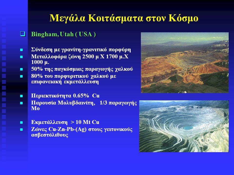 Μεγάλα Κοιτάσματα στον Κόσμο  Bingham, Utah ( USA ) Σύνδεση με γρανίτη-γρανιτικό πορφύρη Μεταλλοφόρα ζώνη 2500 μ Χ 1700 μ.Χ 1000 μ. 50% της παγκόσμια