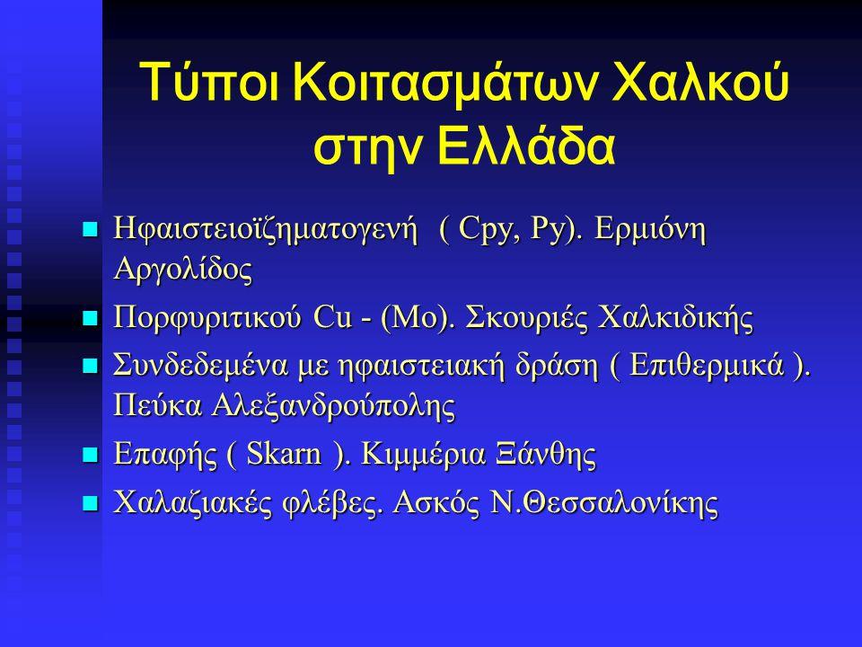 Τύποι Κοιτασμάτων Χαλκού στην Ελλάδα Ηφαιστειοϊζηματογενή ( Cpy, Py). Ερμιόνη Αργολίδος Ηφαιστειοϊζηματογενή ( Cpy, Py). Ερμιόνη Αργολίδος Πορφυριτικο