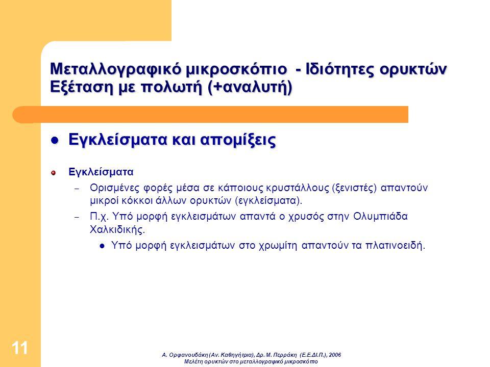 Α. Ορφανουδάκη (Αν. Καθηγήτρια), Δρ. Μ. Περράκη (Ε.Ε.ΔΙ.Π.), 2006 Μελέτη ορυκτών στο μεταλλογραφικό μικροσκόπιο 11 Μεταλλογραφικό μικροσκόπιο - Ιδιότη