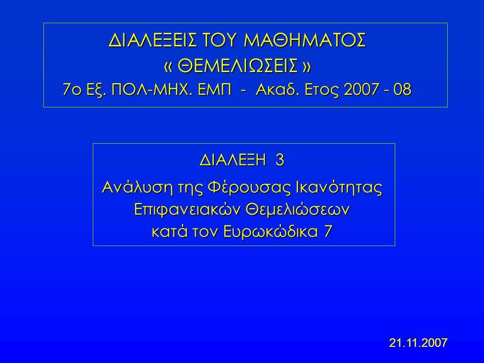 ΔΙΑΛΕΞΗ 3 Ανάλυση της Φέρουσας Ικανότητας Επιφανειακών Θεμελιώσεων κατά τον Ευρωκώδικα 7 ΔΙΑΛΕΞΕΙΣ ΤΟΥ ΜΑΘΗΜΑΤΟΣ « ΘΕΜΕΛΙΩΣΕΙΣ » 7ο Εξ.