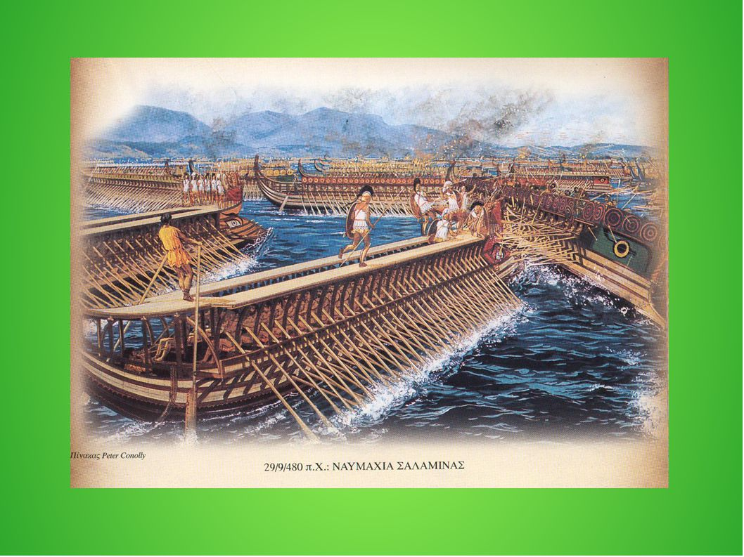 Τριήρεις ● Τον 7ο αιώνα ο Κορίνθιος στρατηγός Αμεινοκλής έφτιαξε την 1η τριήρη για λογαριασμό του τυράννου της Σάμου Πολυκράτη.