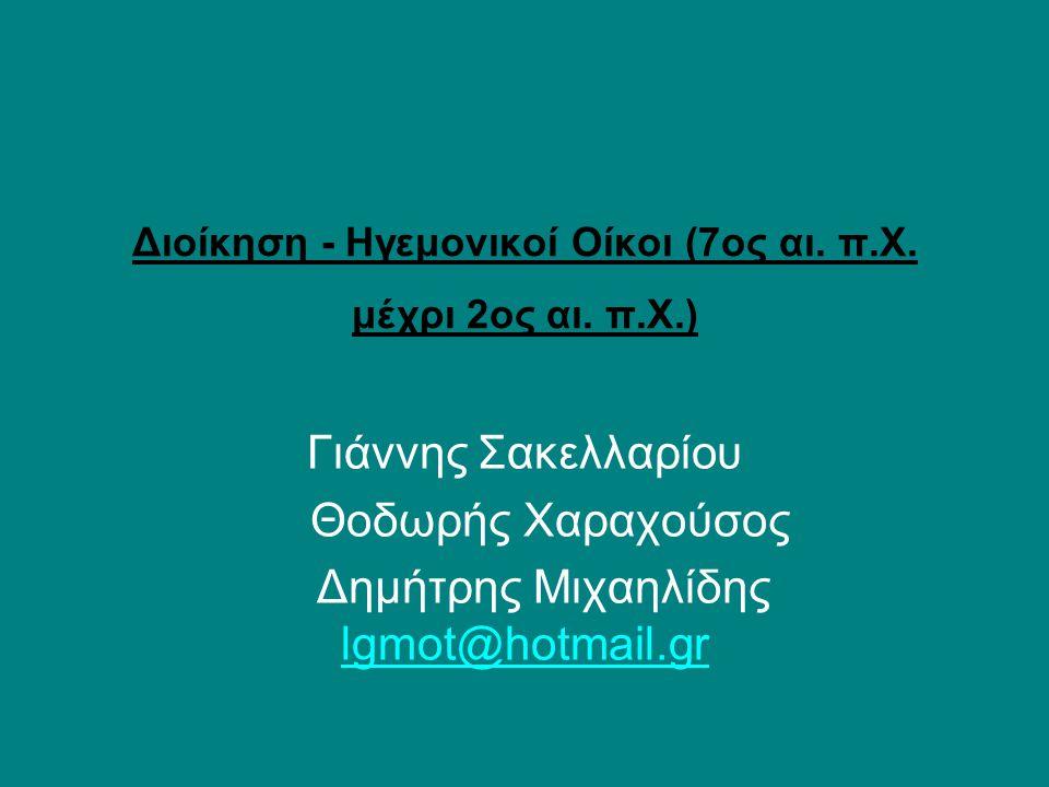 Διοίκηση - Ηγεμονικοί Οίκοι (7ος αι. π.Χ. μέχρι 2ος αι.