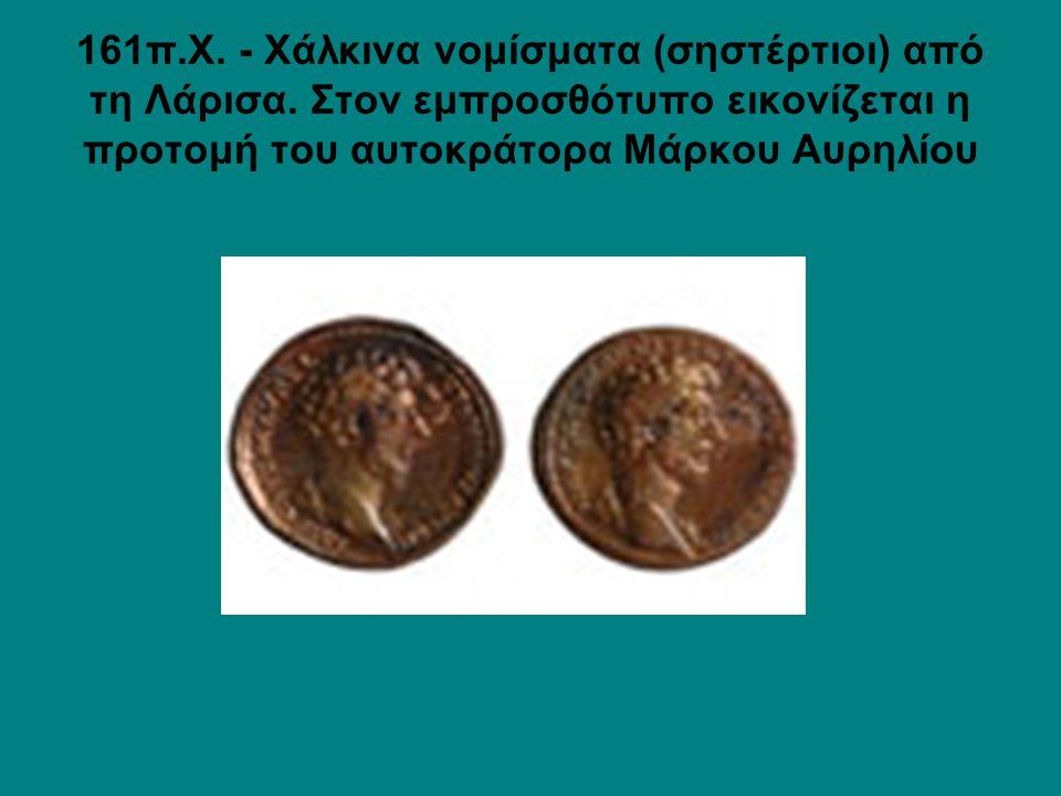 161π.Χ. - Χάλκινα νομίσματα (σηστέρτιοι) από τη Λάρισα.