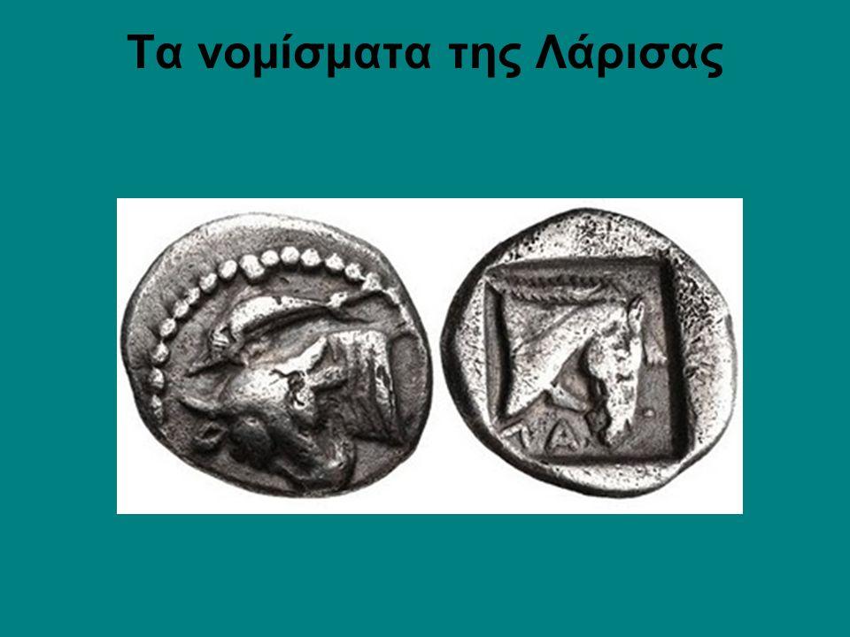 Τα νομίσματα της Λάρισας