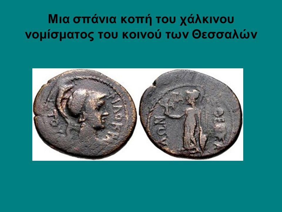 Μια σπάνια κοπή του χάλκινου νομίσματος του κοινού των Θεσσαλών