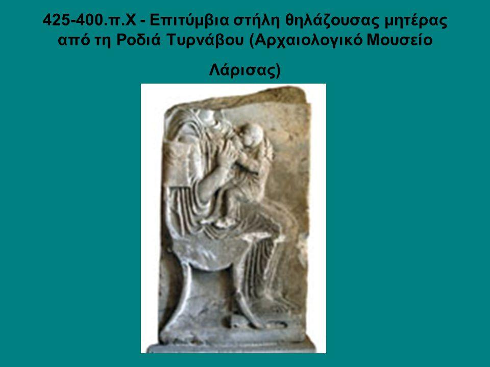 425-400.π.Χ - Επιτύμβια στήλη θηλάζουσας μητέρας από τη Ροδιά Τυρνάβου (Αρχαιολογικό Μουσείο Λάρισας)