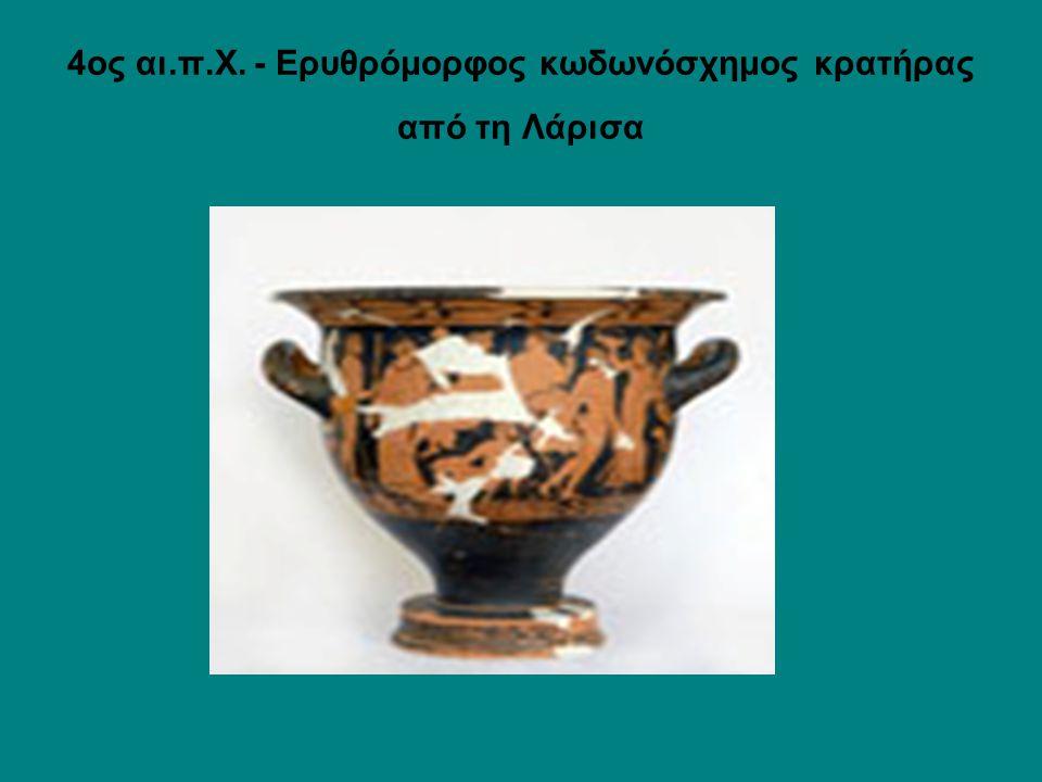 4ος αι.π.Χ. - Ερυθρόμορφος κωδωνόσχημος κρατήρας από τη Λάρισα