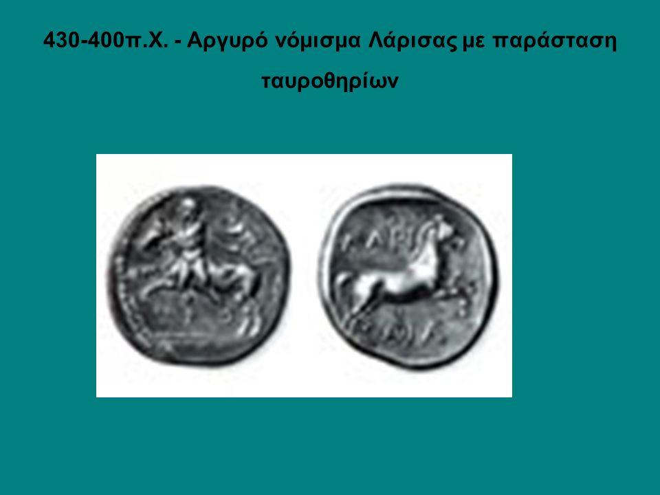 430-400π.Χ. - Αργυρό νόμισμα Λάρισας με παράσταση ταυροθηρίων