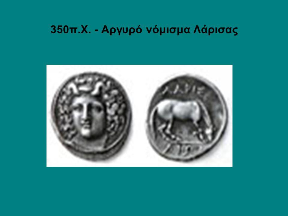 Μακεδονική Κυριαρχία - Ρωμαϊκή Κυριαρχία - Η μεγάλη πανθεσσαλική γιορτή των Ελευθέριων