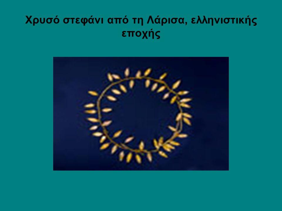 Χρυσά ενώτια από τη Λάρισα, ελληνιστικής εποχής