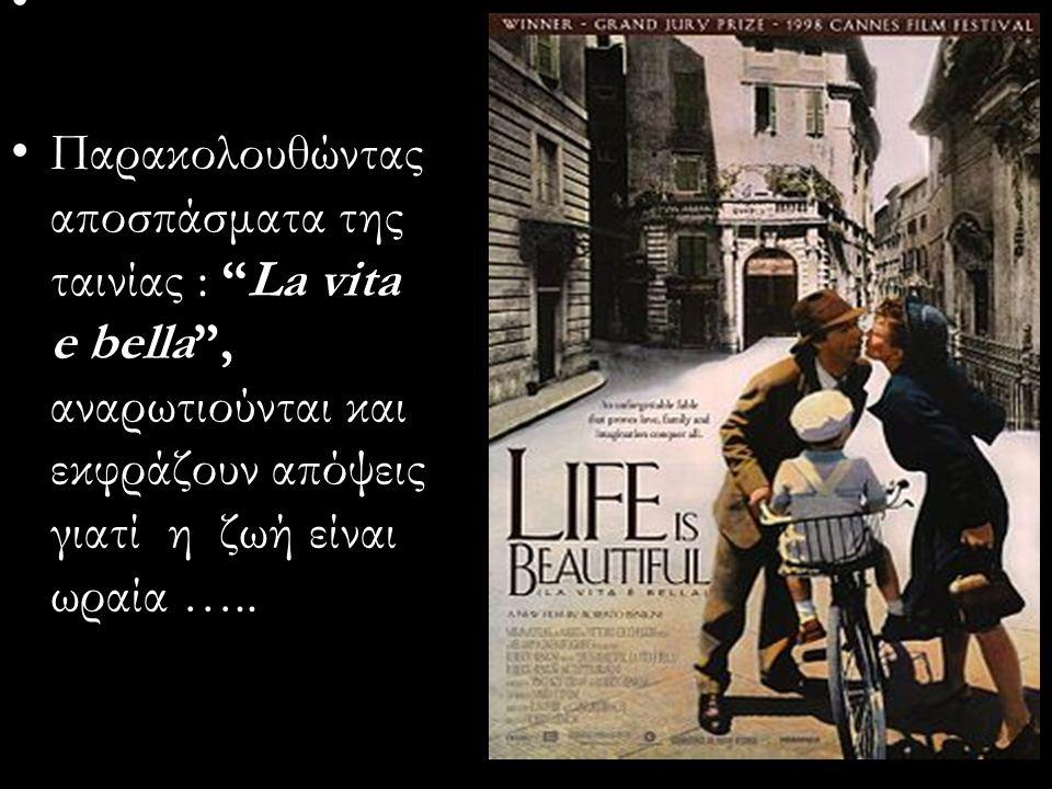 """Παρακολουθώντας αποσπάσματα της ταινίας : """"La vita e bella"""", αναρωτιούνται και εκφράζουν απόψεις γιατί η ζωή είναι ωραία ….."""