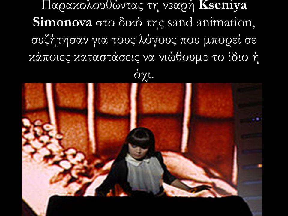 Παρακολουθώντας τη νεαρή Kseniya Simonova στο δικό της sand animation, συζήτησαν για τους λόγους που μπορεί σε κάποιες καταστάσεις να νιώθουμε το ίδιο