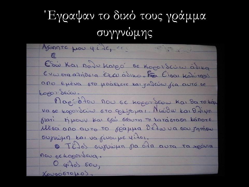 ΄Εγραψαν το δικό τους γράμμα συγγνώμης