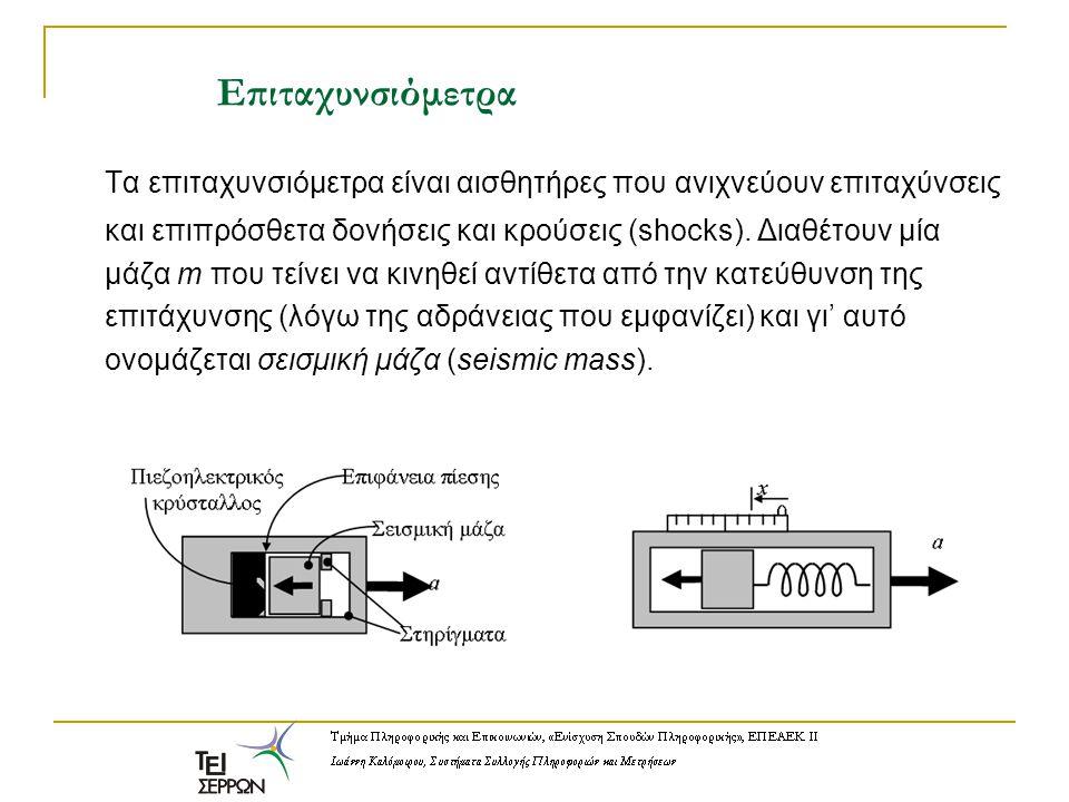 Επιταχυνσιόμετρα Τα επιταχυνσιόμετρα είναι αισθητήρες που ανιχνεύουν επιταχύνσεις και επιπρόσθετα δονήσεις και κρούσεις (shocks). Διαθέτουν μία μάζα m