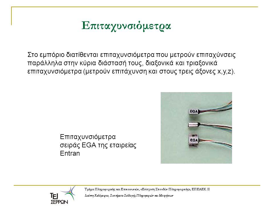 Επιταχυνσιόμετρα Επιταχυνσιόμετρα σειράς EGA της εταιρείας Entran Στο εμπόριο διατίθενται επιταχυνσιόμετρα που μετρούν επιταχύνσεις παράλληλα στην κύρ