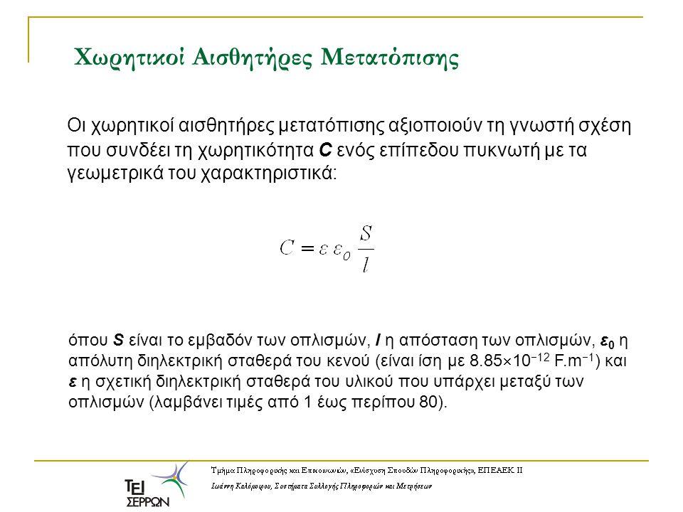 Χωρητικοί Αισθητήρες Μετατόπισης Οι χωρητικοί αισθητήρες μετατόπισης αξιοποιούν τη γνωστή σχέση που συνδέει τη χωρητικότητα C ενός επίπεδου πυκνωτή με