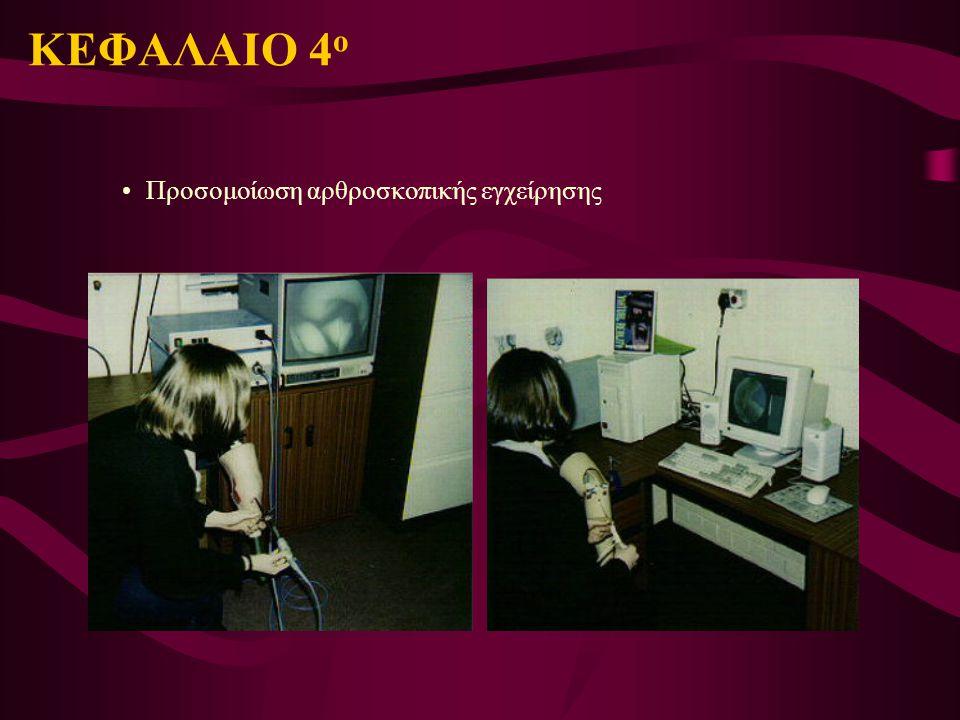 ΚΕΦΑΛΑΙΟ 4 ο Προσομοίωση αρθροσκοπικής εγχείρησης