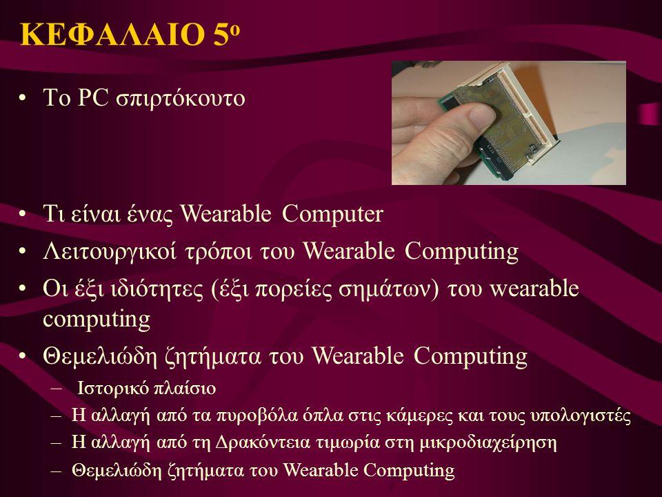 ΚΕΦΑΛΑΙΟ 5 ο Το PC σπιρτόκουτο Τι είναι ένας Wearable Computer Λειτουργικοί τρόποι του Wearable Computing Οι έξι ιδιότητες (έξι πορείες σημάτων) του w