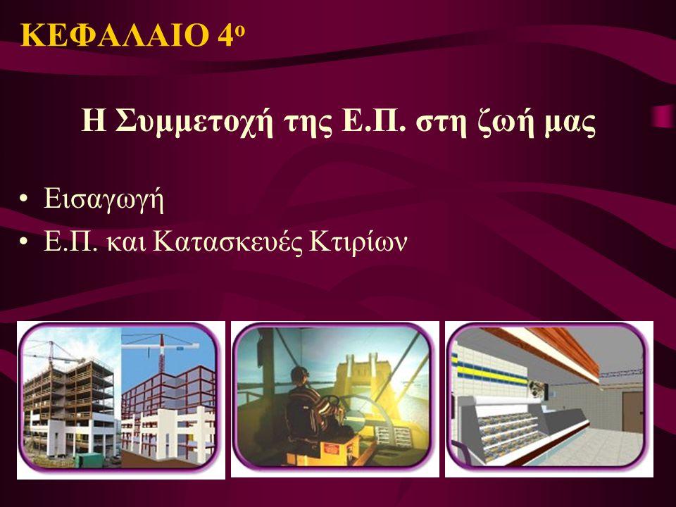 ΚΕΦΑΛΑΙΟ 4 ο Η Συμμετοχή της Ε.Π. στη ζωή μας Εισαγωγή Ε.Π. και Κατασκευές Κτιρίων