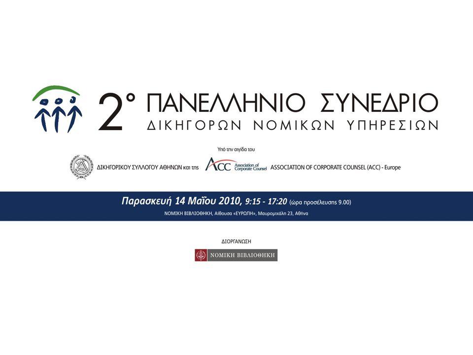 «Το πλαίσιο συνεργασίας μεταξύ της νομικής υπηρεσίας και των ελεγκτών της εταιρίας (εσωτερικών και εξωτερικών)» Θεμιστοκλής Κοσσίδας Ορκωτός Ελεγκτής Επιτροπή Κεφαλαιαγοράς