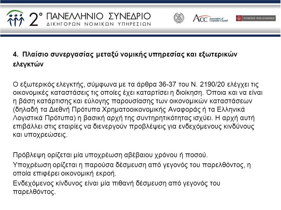 4. Πλαίσιο συνεργασίας μεταξύ νομικής υπηρεσίας και εξωτερικών ελεγκτών Ο εξωτερικός ελεγκτής, σύμφωνα με τα άρθρα 36-37 του Ν. 2190/20 ελέγχει τις οι