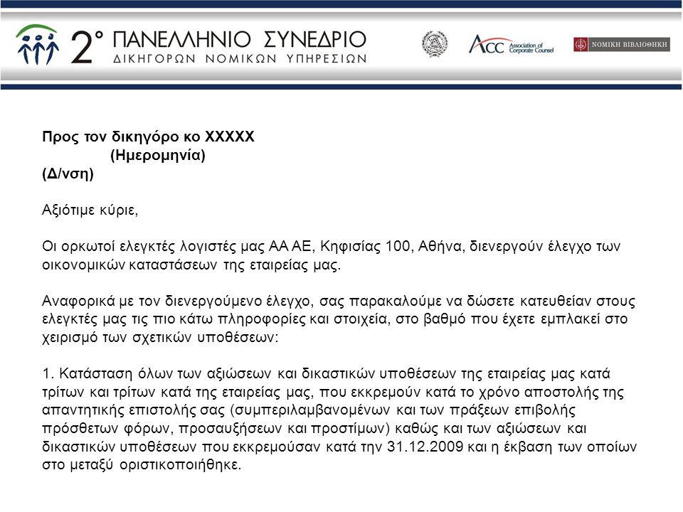 Προς τον δικηγόρο κο ΧΧΧΧΧ (Ημερομηνία) (Δ/νση) Αξιότιμε κύριε, Οι ορκωτοί ελεγκτές λογιστές μας AA AE, Kηφισίας 100, Αθήνα, διενεργούν έλεγχο των οικονομικών καταστάσεων της εταιρείας μας.