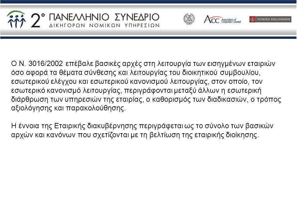 Ο Ν. 3016/2002 επέβαλε βασικές αρχές στη λειτουργία των εισηγμένων εταιριών όσο αφορά τα θέματα σύνθεσης και λειτουργίας του διοικητικού συμβουλίου, ε
