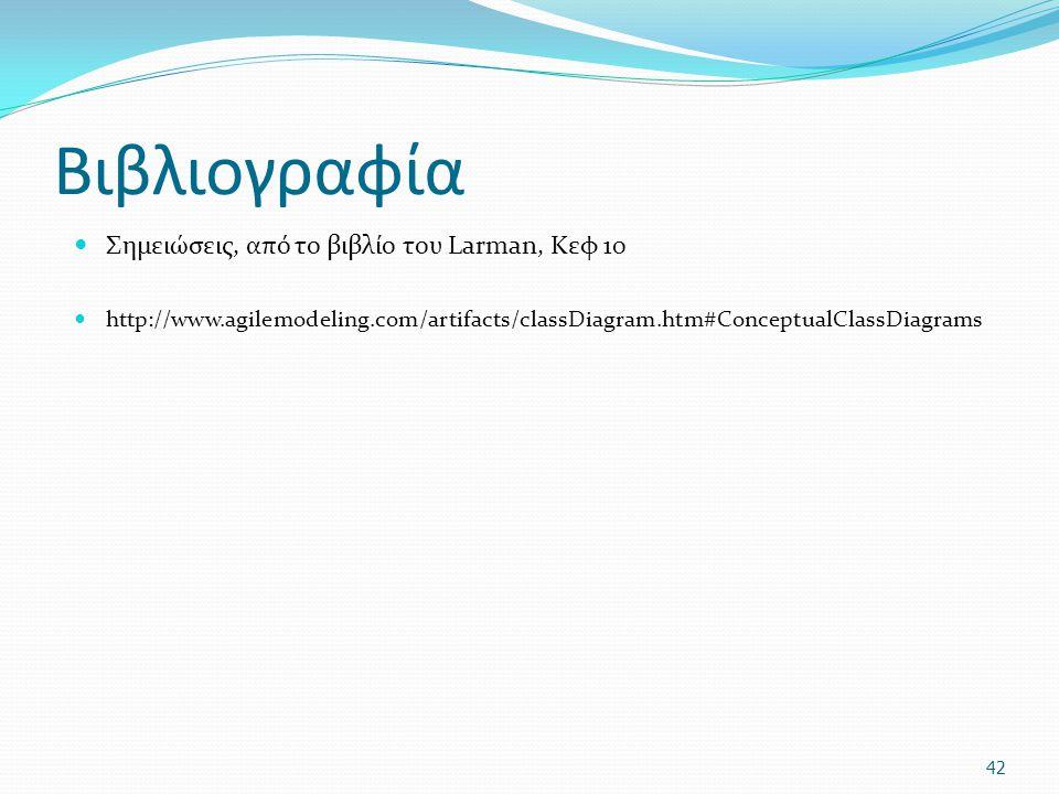 Βιβλιογραφία Σημειώσεις, από το βιβλίο του Larman, Κεφ 10 Σημειώσεις, από το βιβλίο του Larman, Κεφ 10 http://www.agilemodeling.com/artifacts/classDia