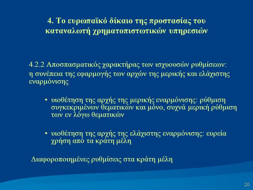 20 4. Το ευρωπαϊκό δίκαιο της προστασίας του καταναλωτή χρηματοπιστωτικών υπηρεσιών 4.2.2 Αποσπασματικός χαρακτήρας των ισχυουσών ρυθμίσεων: η συνέπει
