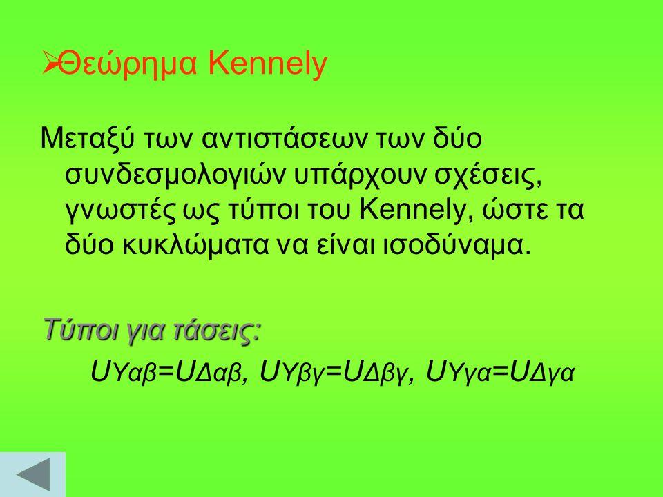  Θεώρημα Kennely Μεταξύ των αντιστάσεων των δύο συνδεσμολογιών υπάρχουν σχέσεις, γνωστές ως τύποι του Kennely, ώστε τα δύο κυκλώματα να είναι ισοδύνα
