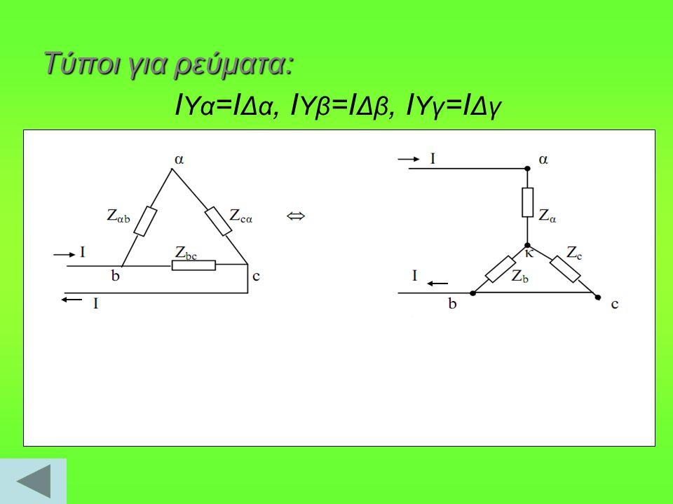 Τύποι για αντιστάσεις: Α) Για μετατροπή από αστέρα Υ σε τρίγωνο Δ R αβ =[(R α *R β ) + (R β *R γ ) + (R γ *R α )] / R γ R βγ =[(R α *R β ) + (R β *R γ ) + (R γ *R α )] / R α R γα =[(R α *R β ) + (R β *R γ ) + (R γ *R α )] / R β Αν οι τρεις αντιστάσεις του αστέρα είναι ίσες μεταξύ τους κι έχουν την τιμή R γ, τότε η κάθε αντίσταση του τριγώνου θα είναι: R Δ =3R Y