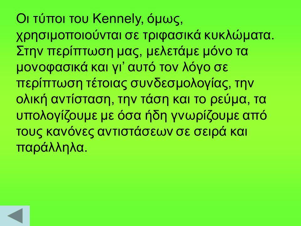 Οι τύποι του Kennely, όμως, χρησιμοποιούνται σε τριφασικά κυκλώματα. Στην περίπτωση μας, μελετάμε μόνο τα μονοφασικά και γι' αυτό τον λόγο σε περίπτωσ