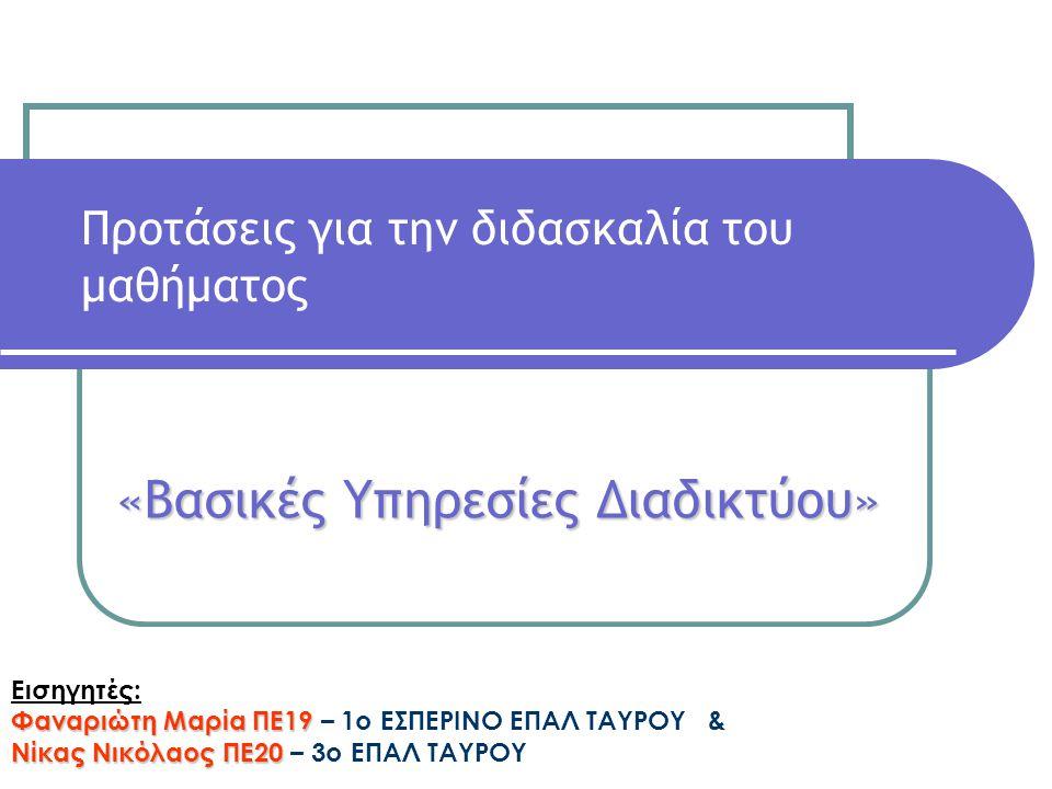 Προτάσεις για την διδασκαλία του μαθήματος «Βασικές Υπηρεσίες Διαδικτύου» Εισηγητές: Φαναριώτη Μαρία ΠΕ19 Φαναριώτη Μαρία ΠΕ19 – 1ο ΕΣΠΕΡΙΝΟ ΕΠΑΛ ΤΑΥΡ