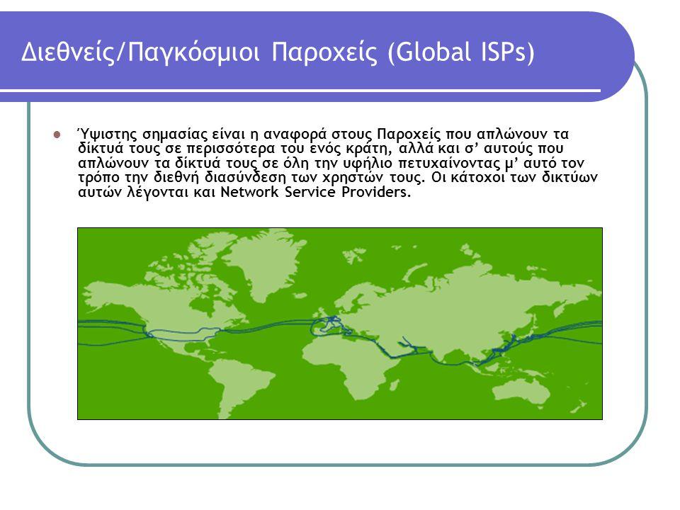 Διεθνείς/Παγκόσμιοι Παροχείς (Global ISPs) Ύψιστης σημασίας είναι η αναφορά στους Παροχείς που απλώνουν τα δίκτυά τους σε περισσότερα του ενός κράτη,
