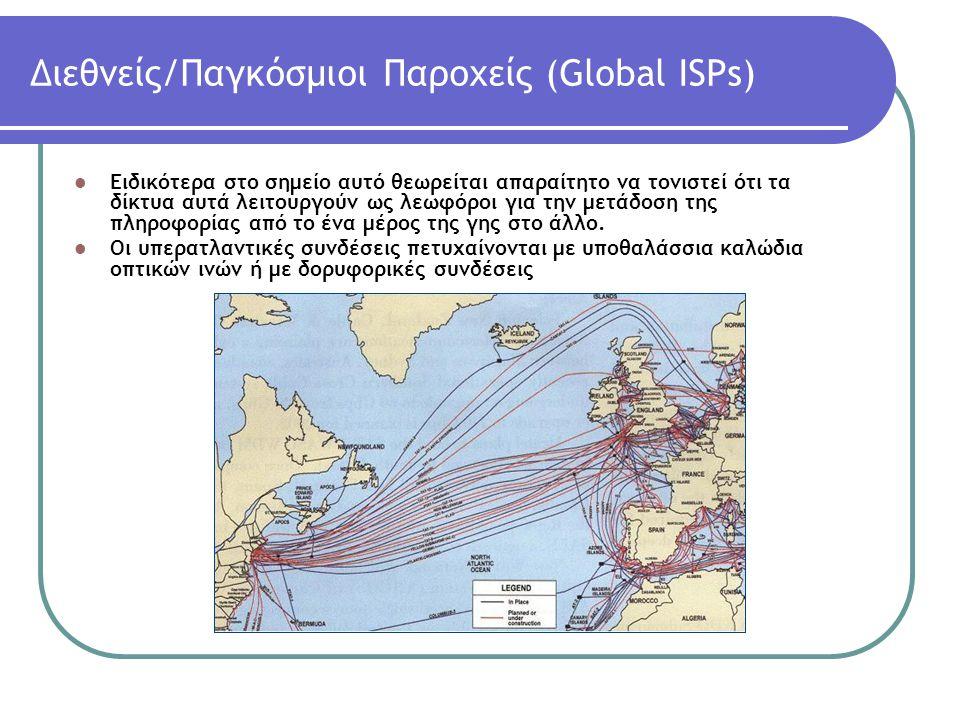 Διεθνείς/Παγκόσμιοι Παροχείς (Global ISPs) Ειδικότερα στο σημείο αυτό θεωρείται απαραίτητο να τονιστεί ότι τα δίκτυα αυτά λειτουργούν ως λεωφόροι για