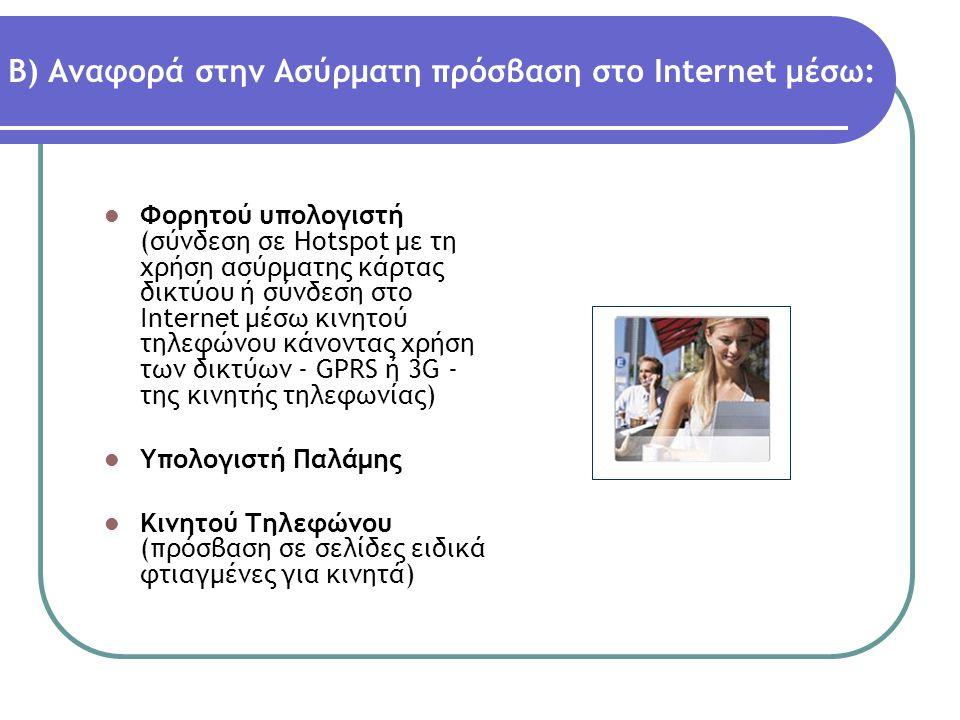 Φορητού υπολογιστή (σύνδεση σε Ηotspot με τη χρήση ασύρματης κάρτας δικτύου ή σύνδεση στο Internet μέσω κινητού τηλεφώνου κάνοντας χρήση των δικτύων -