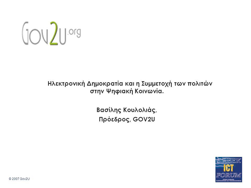 © 2007 Gov2U Η Ηλεκτρονική Δημοκρατία και η Συμμετοχή των πολιτών στην Ψηφιακή Κοινωνία.