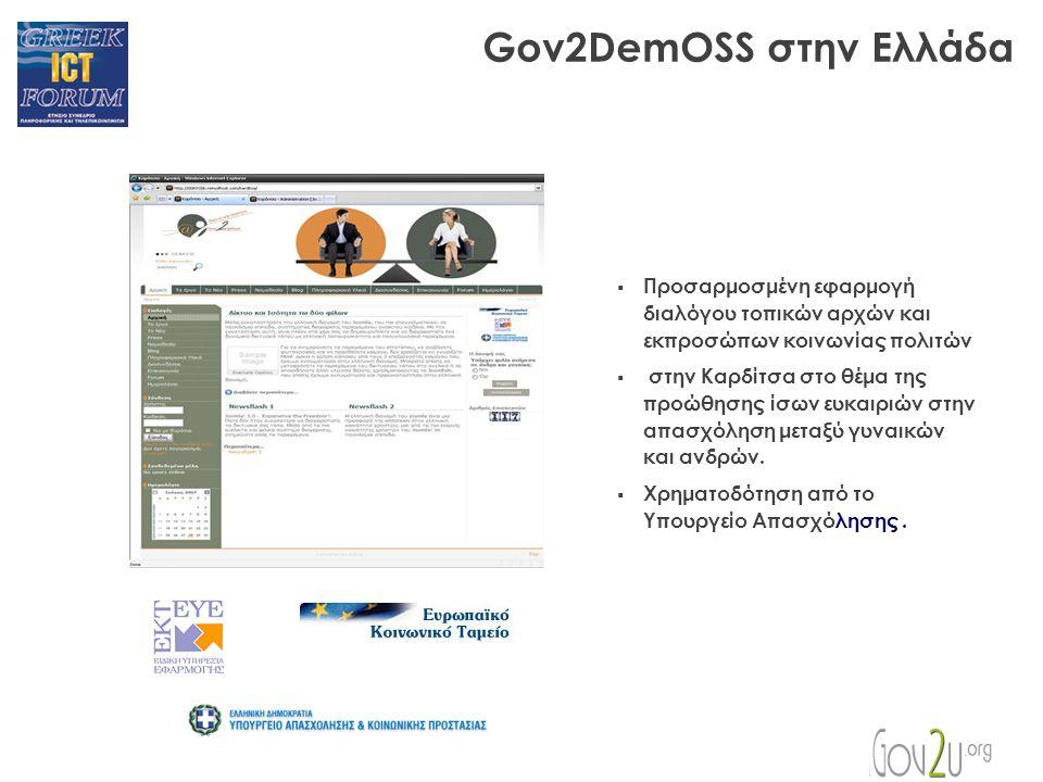 Gov2DemOSS στην Ελλάδα  Προσαρμοσμένη εφαρμογή διαλόγου τοπικών αρχών και εκπροσώπων κοινωνίας πολιτών  στην Καρδίτσα στο θέμα της προώθησης ίσων ευκαιριών στην απασχόληση μεταξύ γυναικών και ανδρών.