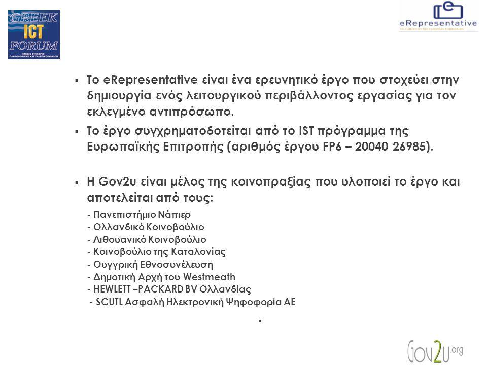  Το eRepresentative είναι ένα ερευνητικό έργο που στοχεύει στην δημιουργία ενός λειτουργικού περιβάλλοντος εργασίας για τον εκλεγμένο αντιπρόσωπο.